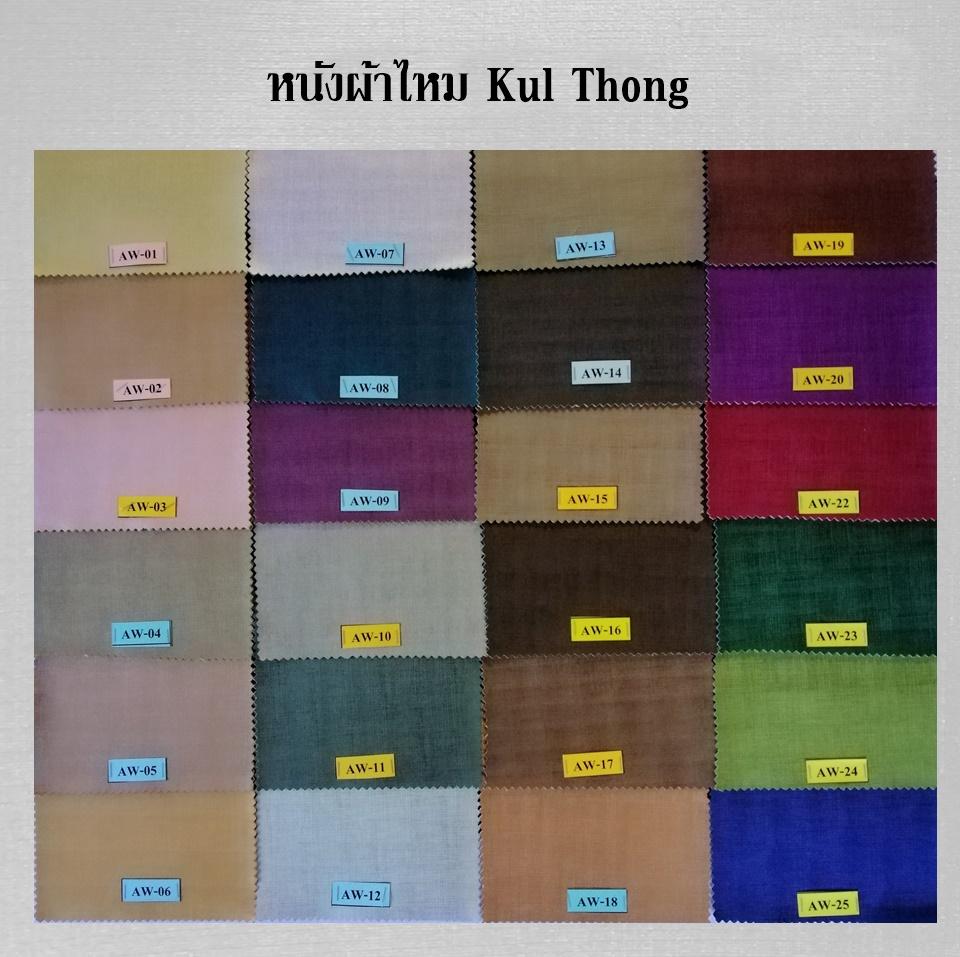หนังผ้าไหม silk leather ฐานรองที่นอน เตียงสั่งทำ เตียงลิ้นชัก