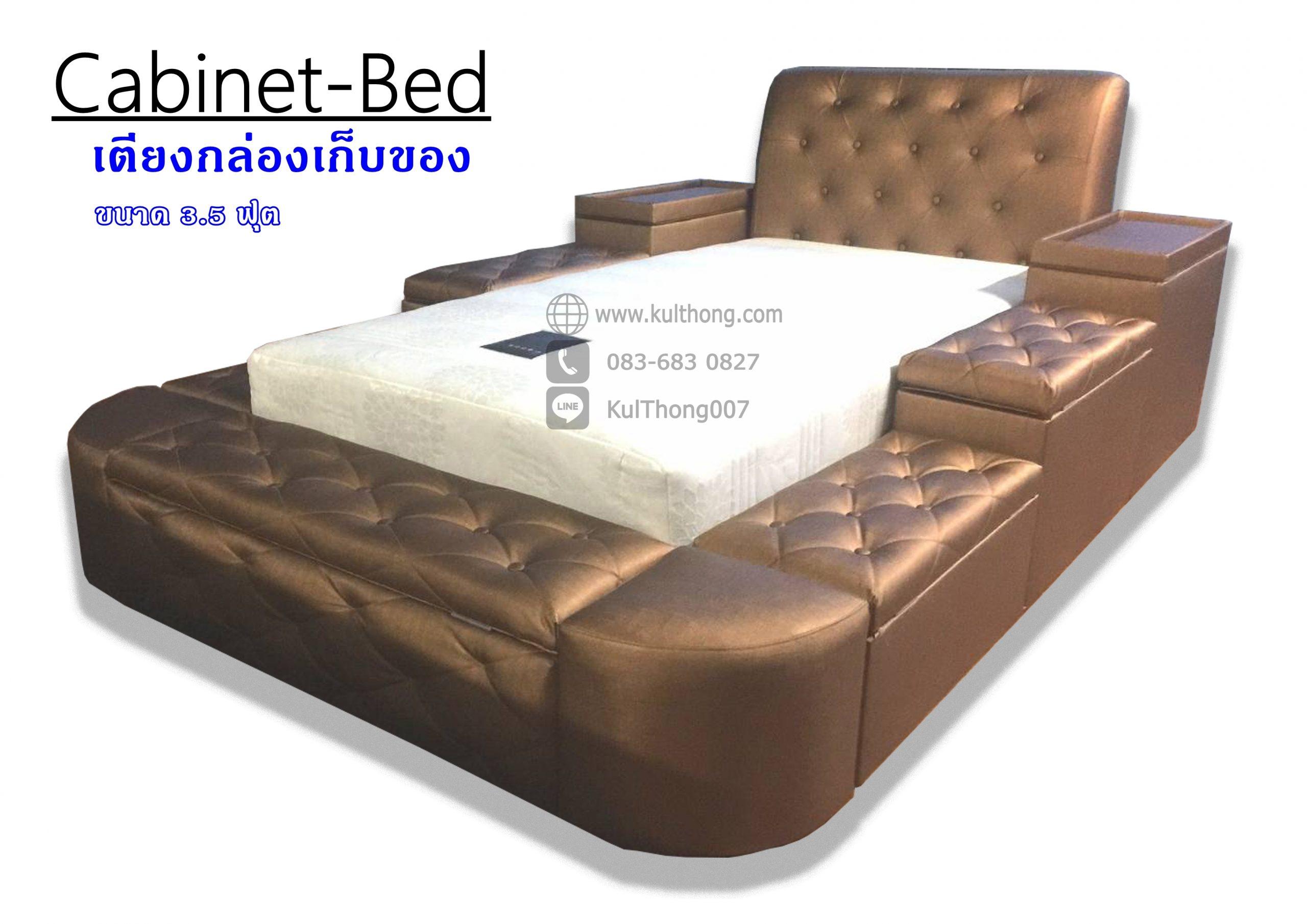เตียงกล่อง 3.5 ฟุต เตียงกล่องเก็บของ เตียงมีกล่อง เตียงเปิดเก็บของ