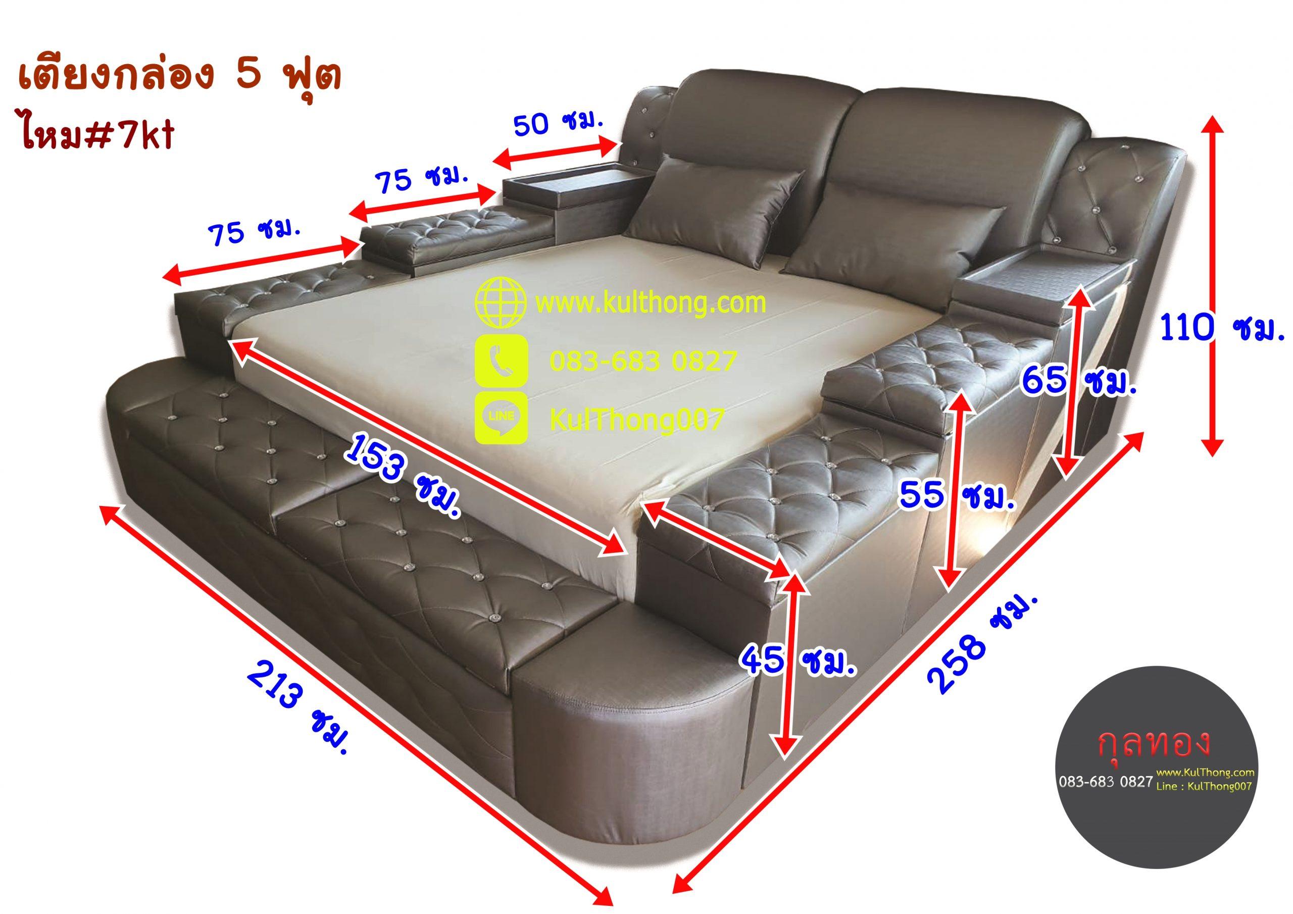 เตียงกล่อง 5 ฟุต เตียงกล่อง เตียงใส่ของ เตียงมีตู้รอบทิศ เตียงเก็บของ