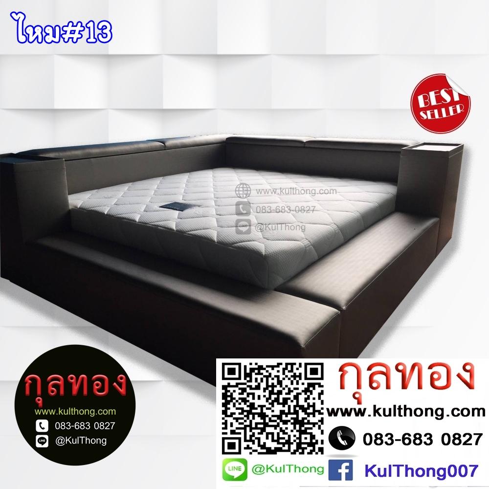 เตียงกล่องเก็บของ เตียงเอนกประสงค์ เตียงใส่ของ เตียงดีไซน์ เตียงหุ้มหนัง เตียงครอบครัว เตียงเก็บของ เตียงมีฝาเปิด