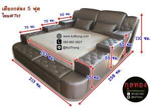เตียงกล่อง 5 ฟุต เตียงกล่อง6ฟุต เตียงกล่อง3.5ฟุต