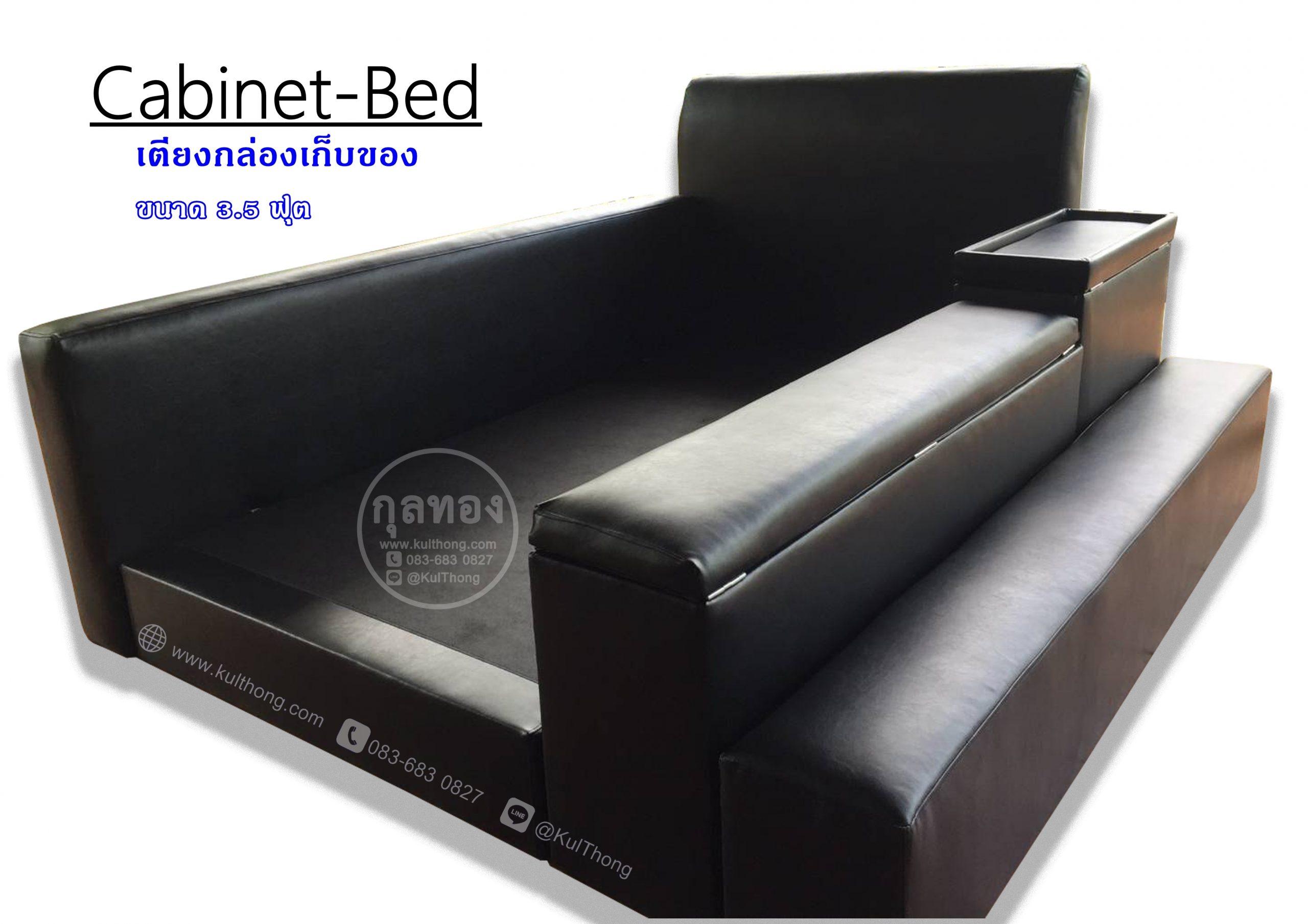 เตียงกล่องเก็บของ เตียงกล่องดีไซน์ เตียงเปิดเก็บของ เตียงมีตู้รอบทิศ
