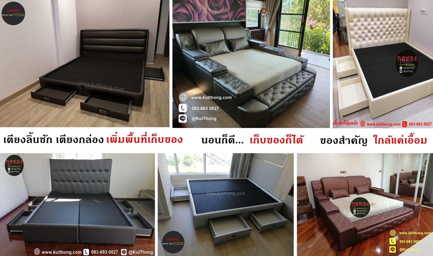 เตียงลิ้นชัก เตียงกล่อง เตียงเก็บของ ฐานเตียงมีกล่อง เตียงกล่องดีไซด์ เตียงทำตามแบบ
