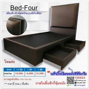เตียงลิ้นชัก เตียงหุ้มหนัง เตียงเก็บของ เตียงมีลิ้นชัก เตียงกล่อง