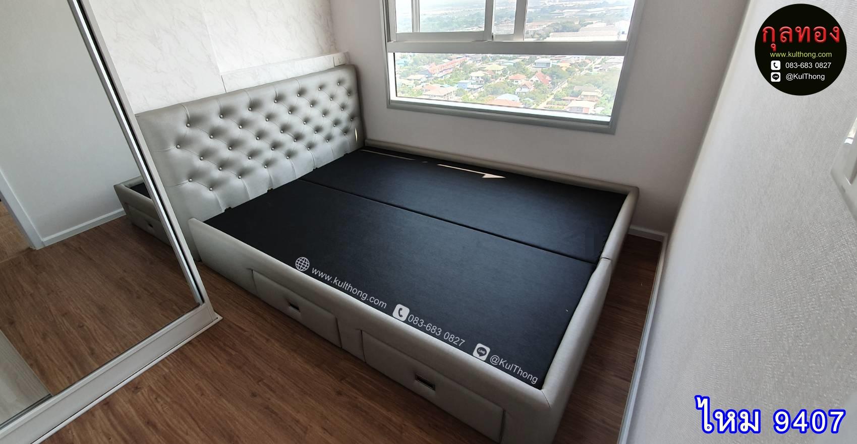 เตียงหุ้มหนัง หัวเตียงดึงกระดุม เตียงสั่งทำ เตียงปรับขนาด