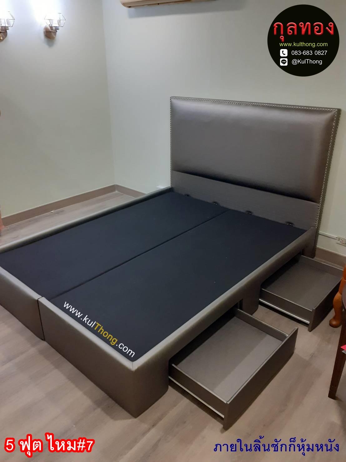ฐานเตียงมีลิ้นชัก เตียงลิ้นชัก เตียงเก็บของ เตียงสั่งทำ เตียงใส่ของ