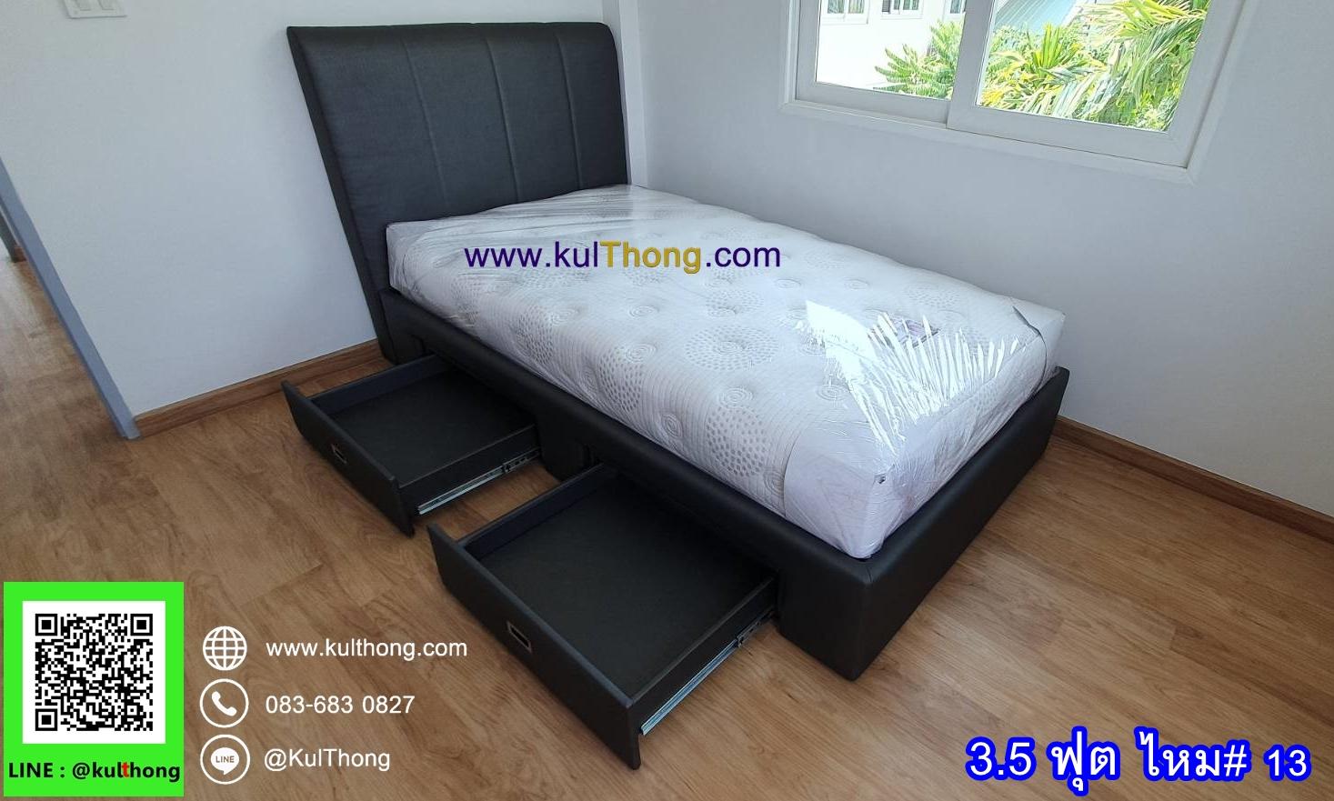 เตียงนอนมีลิ้นชักเก็บของ เตียงหุ้มหนังมีลิ้นชัก เตียงแบบมีหัวเตียง