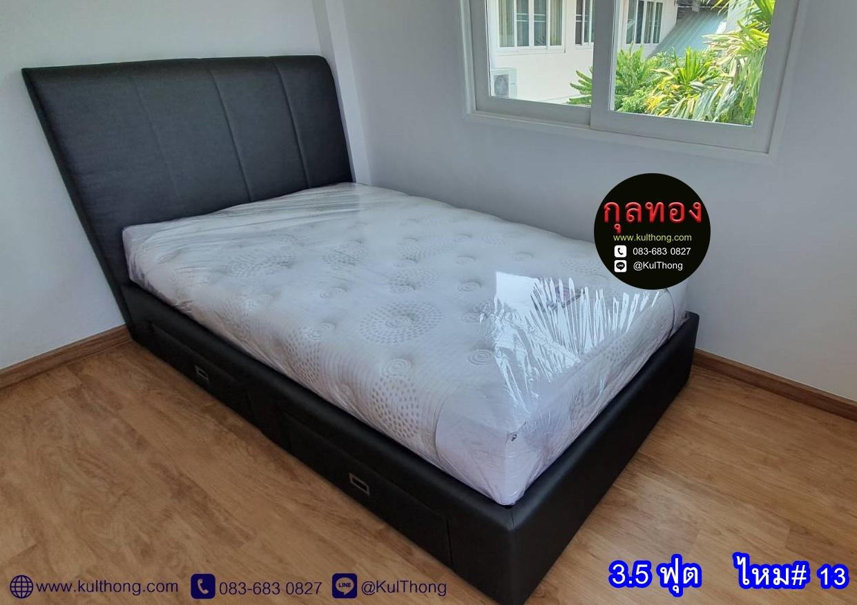 เตียงนอนมีลิ้นชักเก็บของ เตียงแบบมีหัวเตียง เตียงหุ้มหนังมีลิ้นชัก