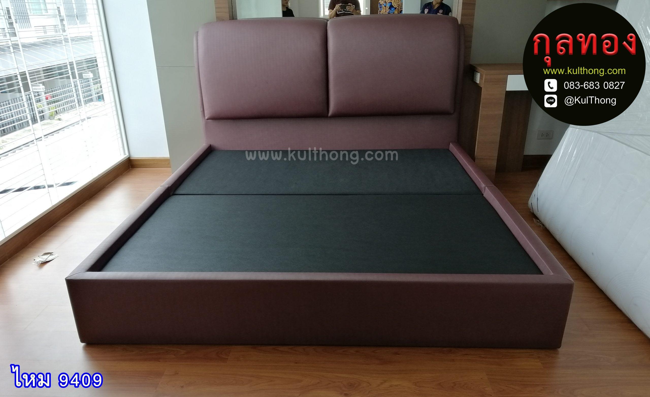 เตียงหัวบุนวม เตียงดึงกระดุม เตียงหุ้มหนัง ฐานรองที่นอน เตียงเก็บของ