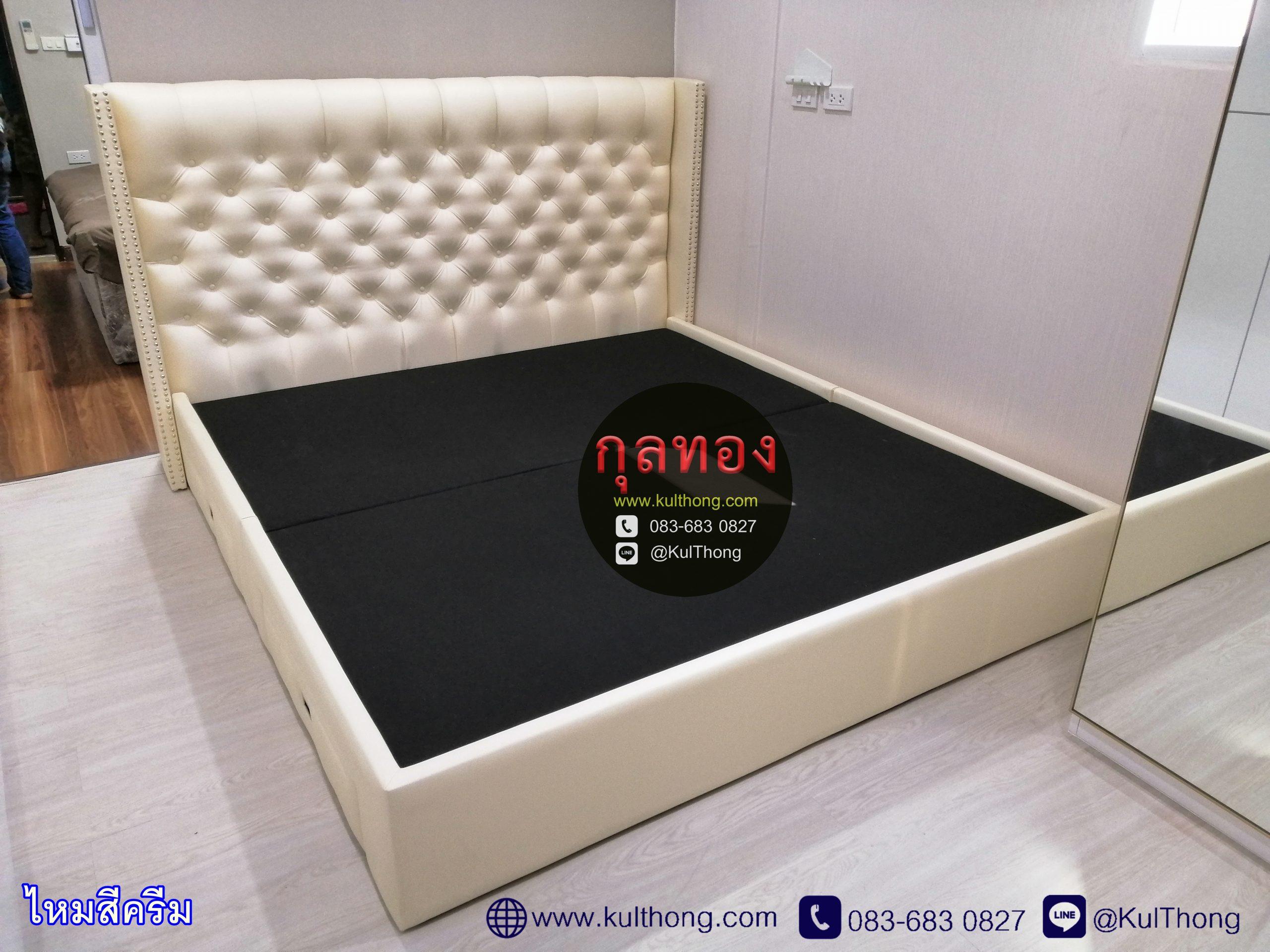 ฐานเตียงแบบมีหัวเตียง หัวเตียงดึงกระดุม หัวเตียงตอกหมุด เตียงหุ้มหนัง