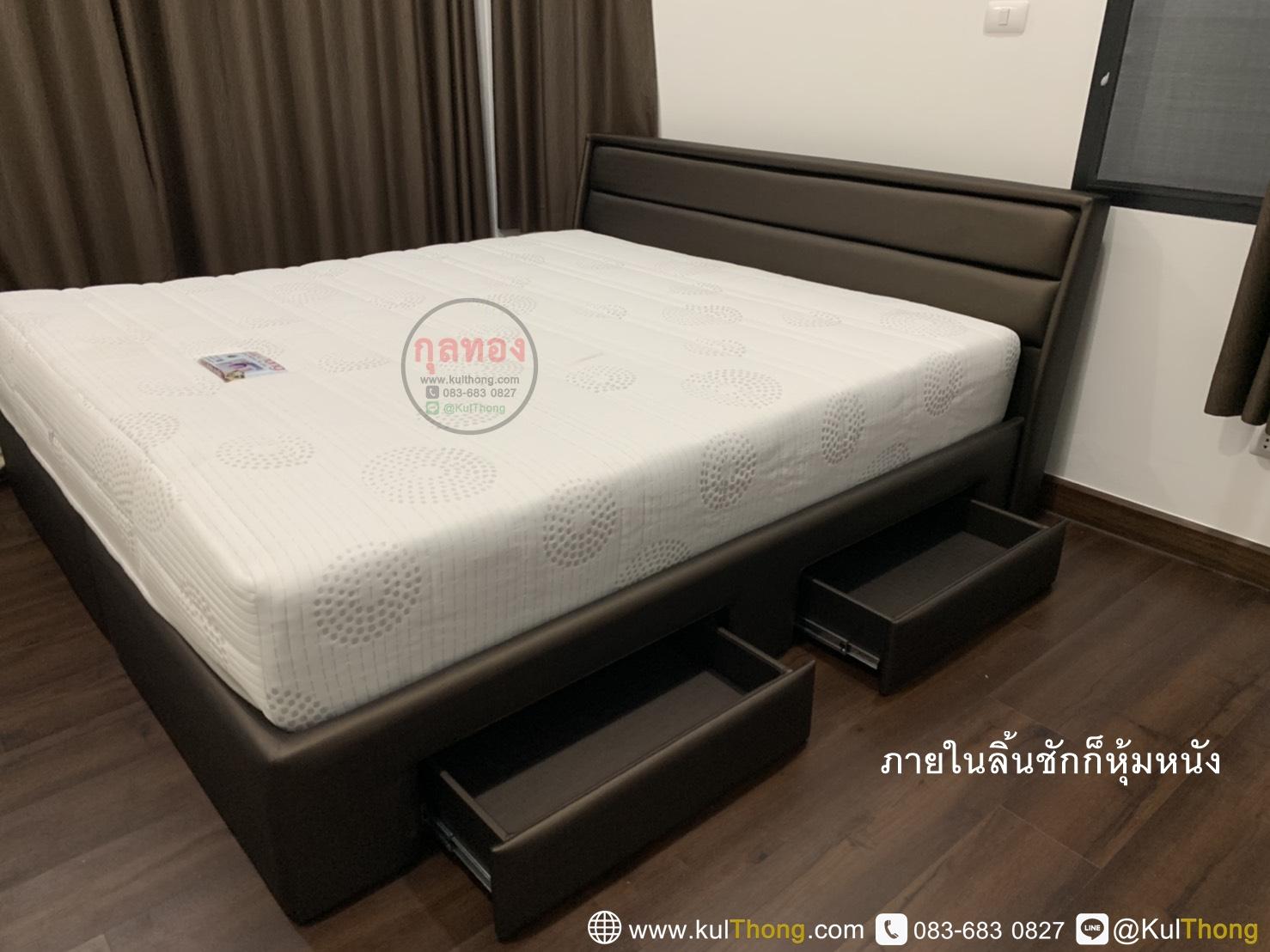 เตียงลิ้นชัก เตียงมีที่เก็บของ เตียงประหยัดพื้นที่ เตียงหุ้มหนัง
