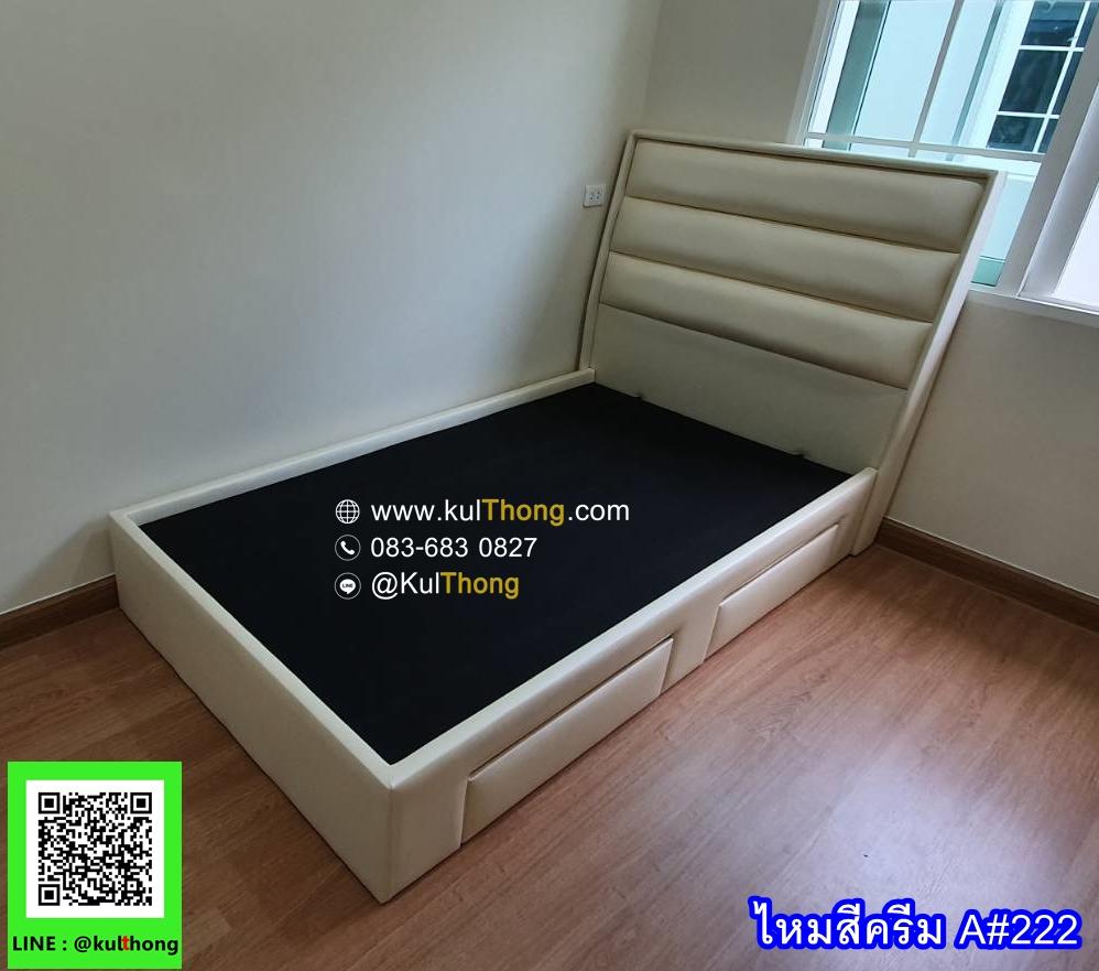 เตียงหุ้มหนังมีลิ้นชัก เตียงเก็บของ ฐานรองที่นอน เตียงนอนสั่งทำ