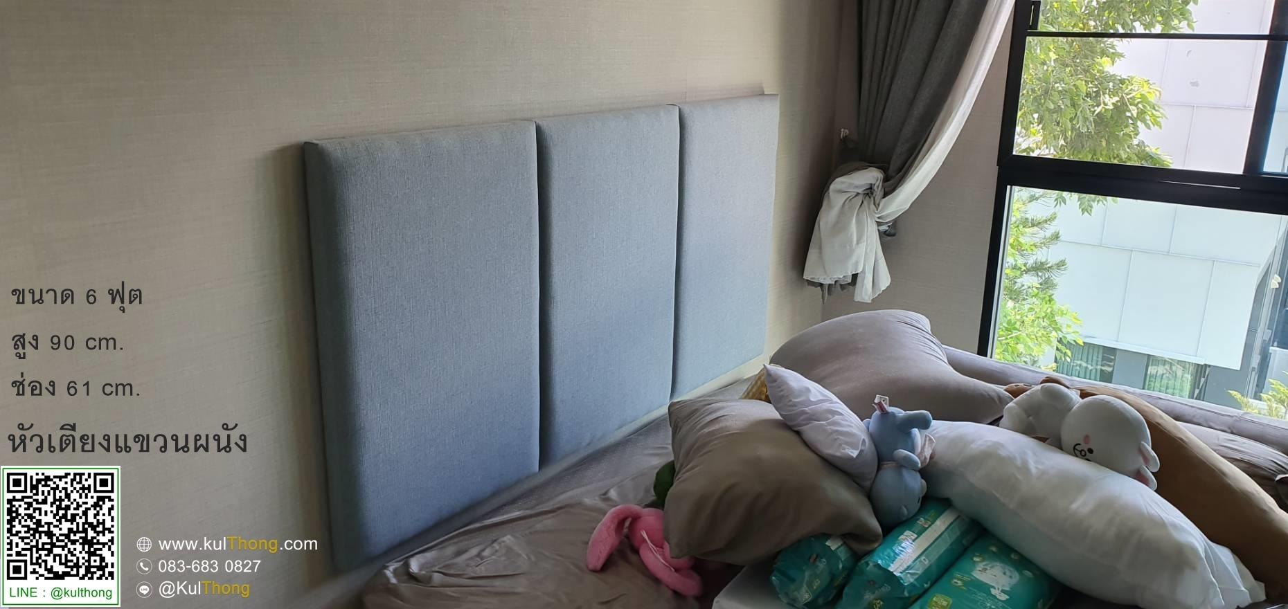 หัวเตียงแขวนผนัง หัวเตียงสำเร็จ หัวเตียงหุ้มผ้า