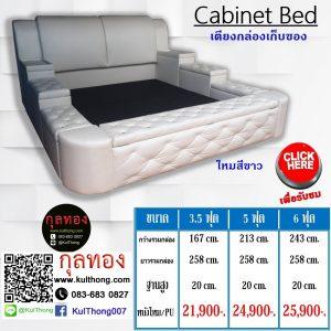 เตียงสีขาว เตียงกล่อง เตียงครอบครัว เตียงญี่ปุ่น