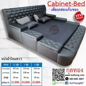 เตียงกล่อง เตียงเก็บของ เตียงมีฝาเปิด เตียงกล่องหุ้มหนัง