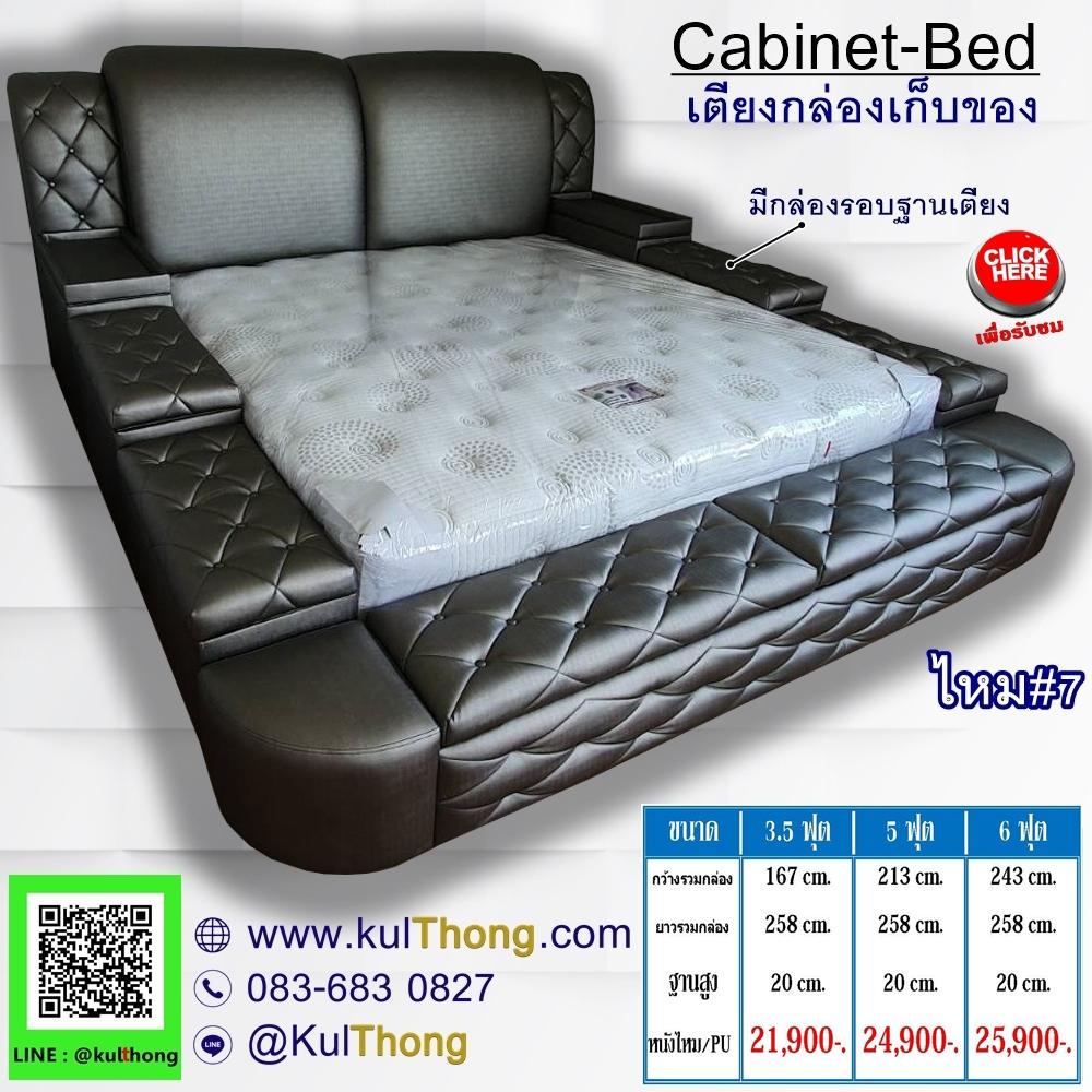 เตียงมีฝาเปิด เตียงกล่อง เตียงเก็บของ เตียงหุ้มหนังมีกล่อง เตียงกล่องดีไซน์