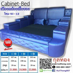 เตียงกล่องสีฟ้า เตียงกล่องเก็บของ เตียงเซน