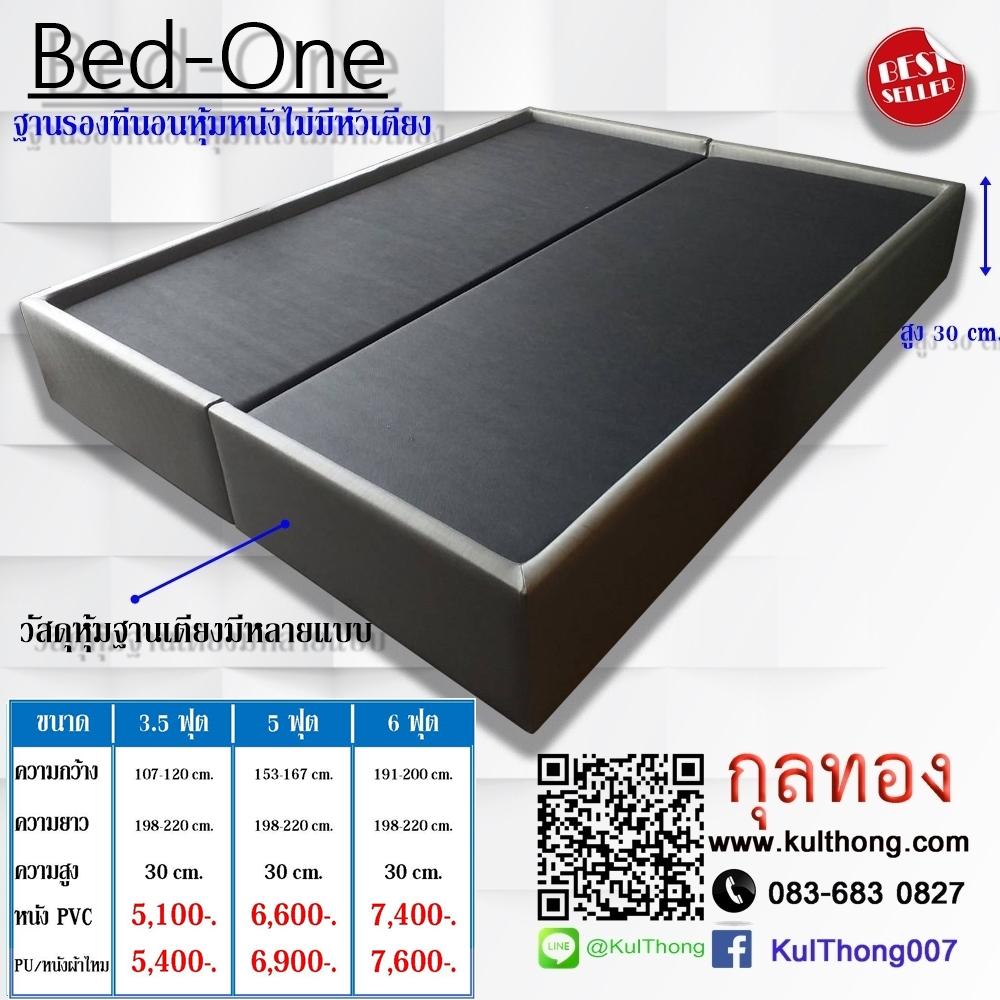 ฐานรองที่นอน เตียงหุ้มหนัง เตียงหุ้มผ้า
