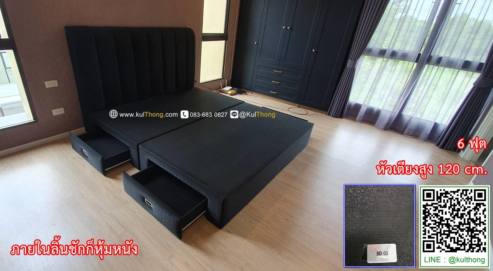 เตียงหุ้มหนังมีลิ้นชัก เตียงเก็บของ ฐานรองที่นอน