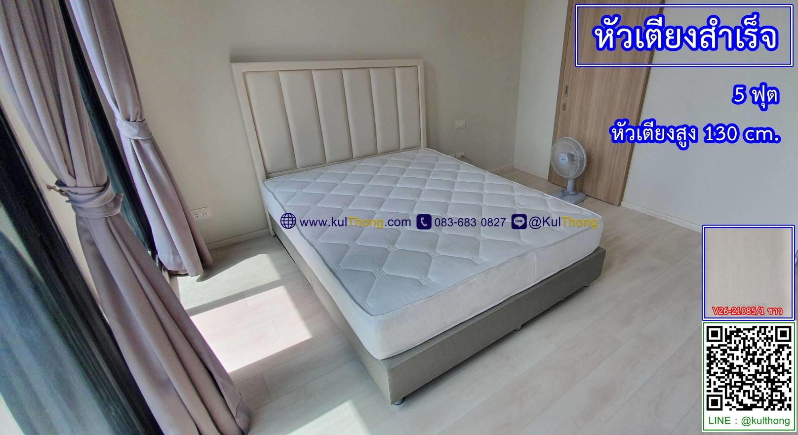 เตียงหุ้มหนัง เตียงดีไซน์ ฐานรองที่นอน เตียงโรงแรม