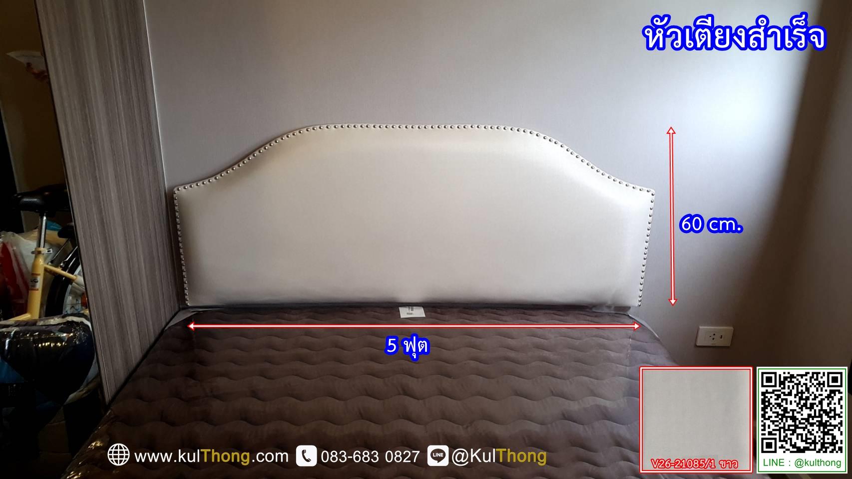หัวเตียงแขวนผนัง หัวเตียงสำเร็จ หัวเตียงตอกหมุด หัวเตียง 5 ฟุต