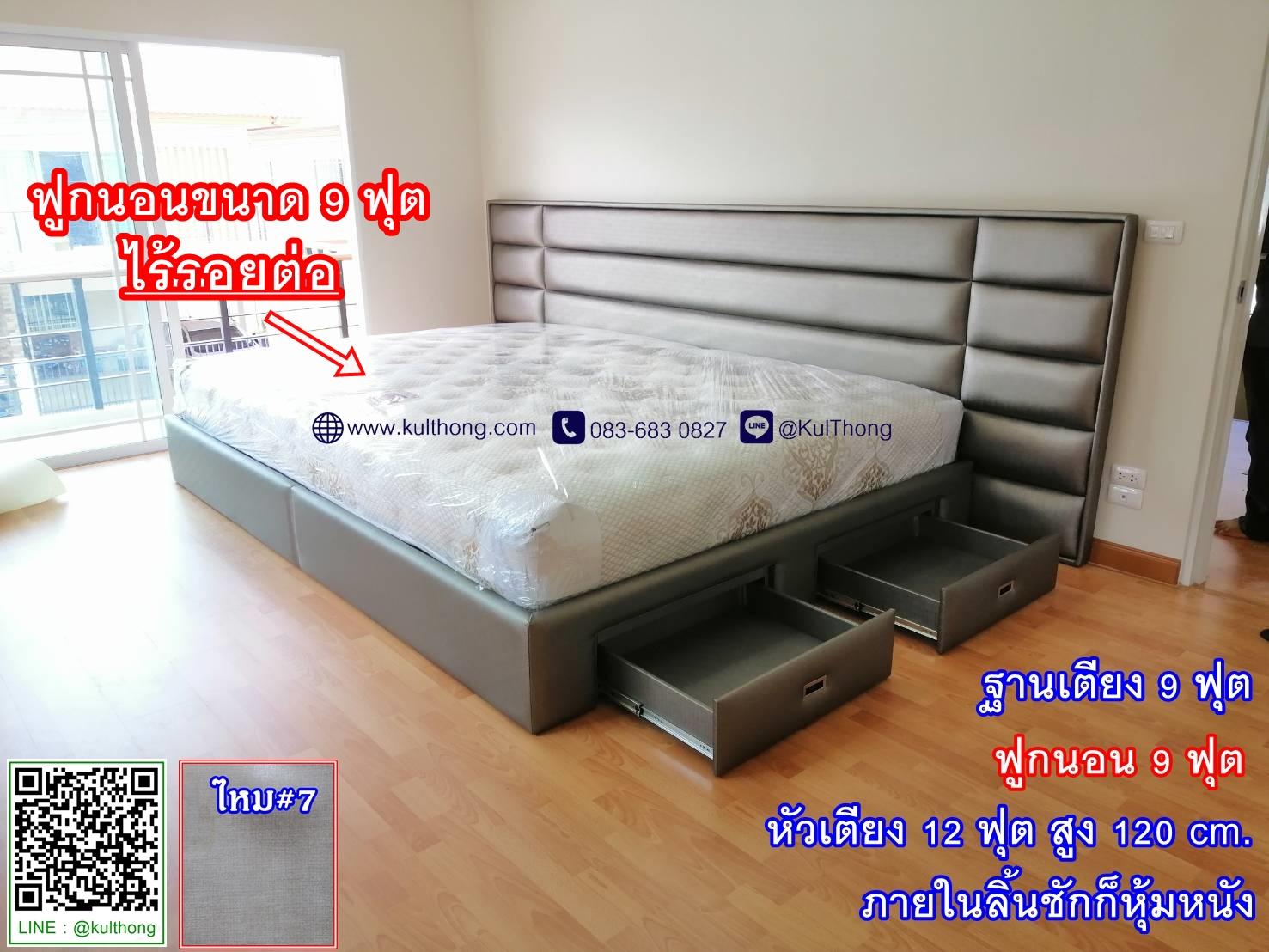 เตียงหุ้มหนัง หัวเตียงสำเร็จ หัวเตียงแขวนผนัง ฟูกนอนขนาดใหญ่