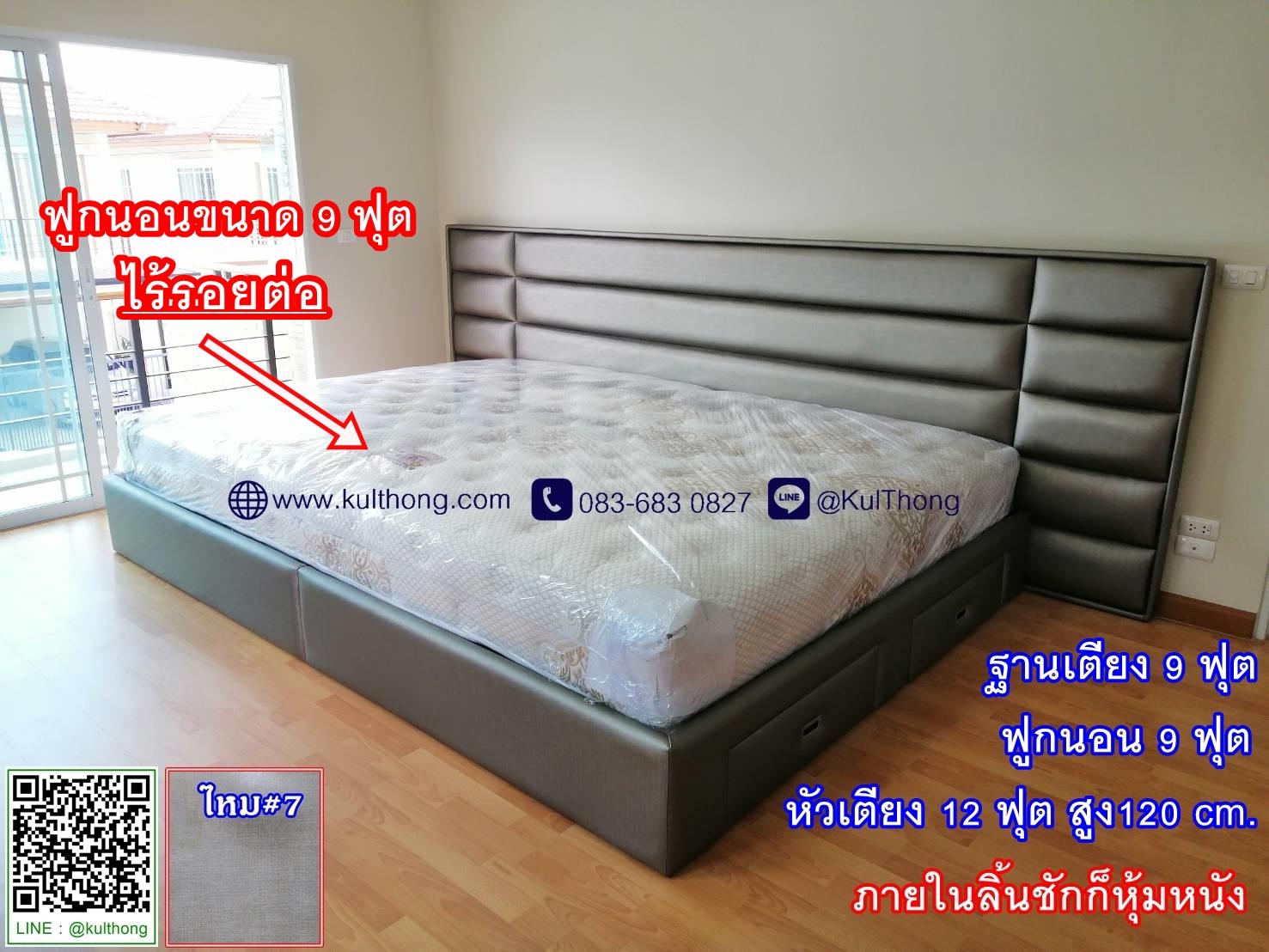 เตียงหุ้มหนัง หัวเตียงสำเร็จ หัวเตียงแขวนผนัง ที่นอนขนาดใหญ่