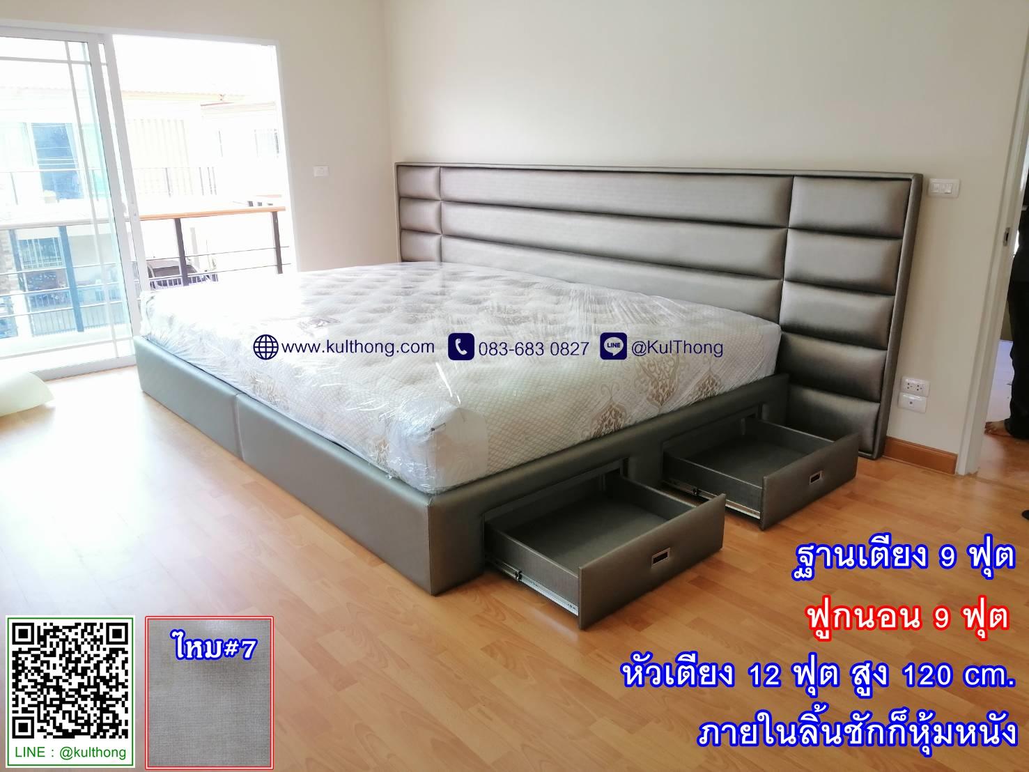 หัวเตียงสำเร็จ หัวเตียงสั่งทำ หัวเตียง12ฟุต ที่นอน9ฟุต