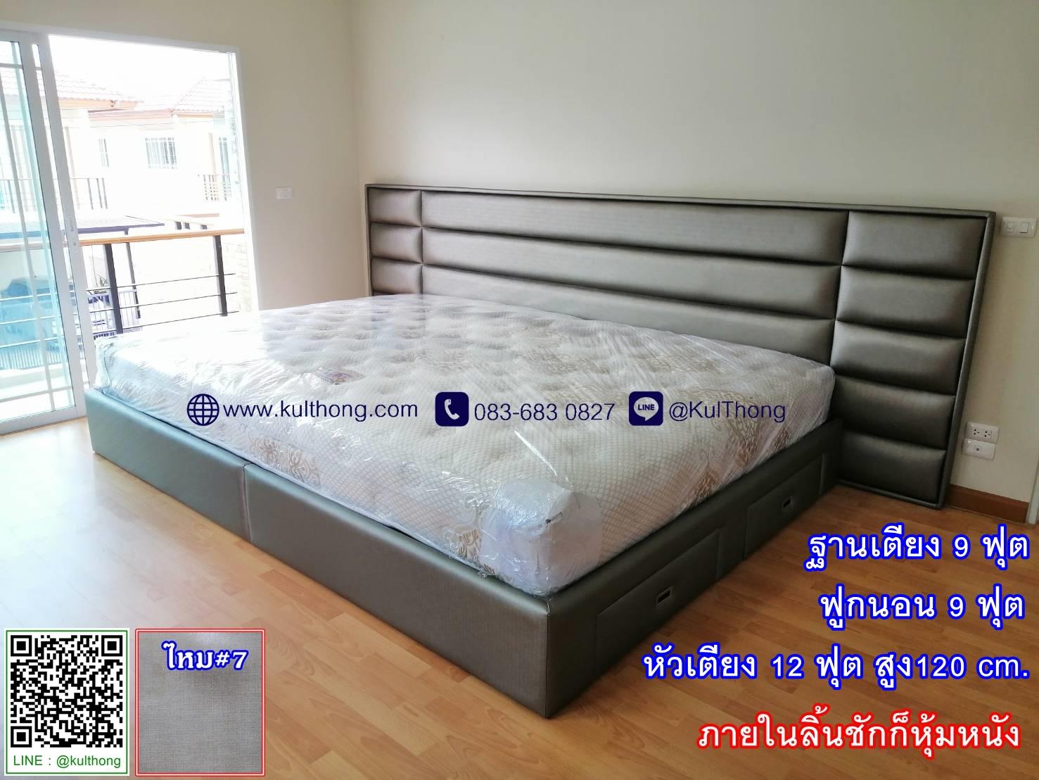 เตียงขนาดใหญ่ หัวเตียงแขวนผนัง เตียงหุ้มหนัง