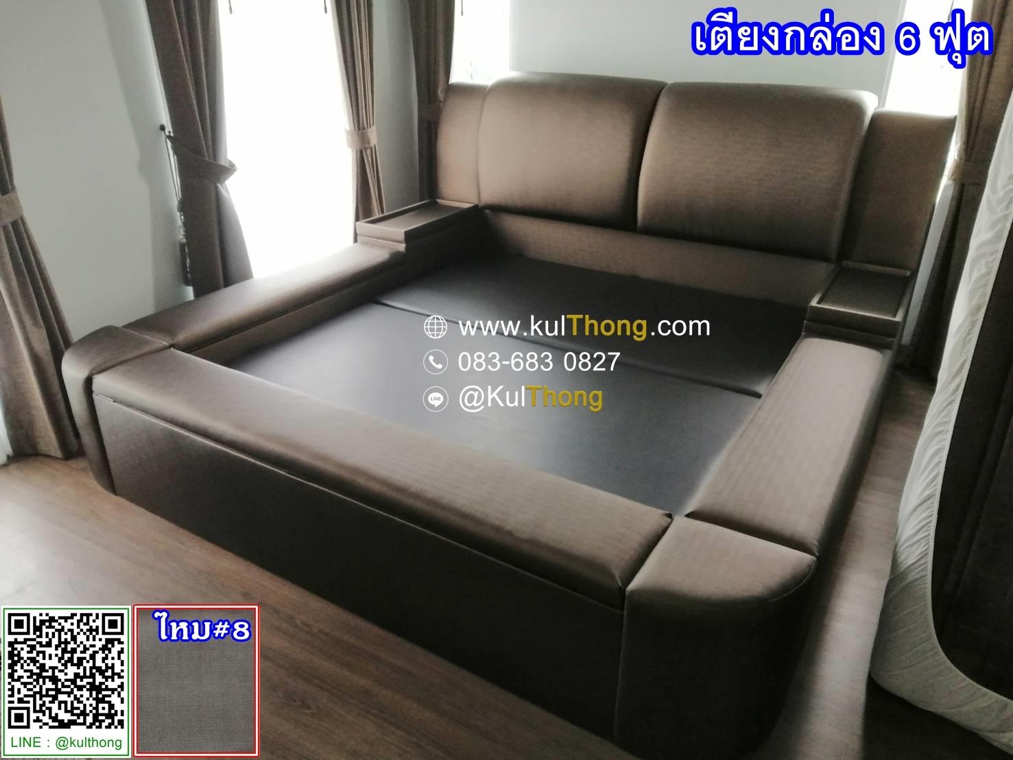 เตียงกล่อง เตียงเก็บของ เตียงมีฝาเปิด เตียงหุ้มหนังมีกล่อง