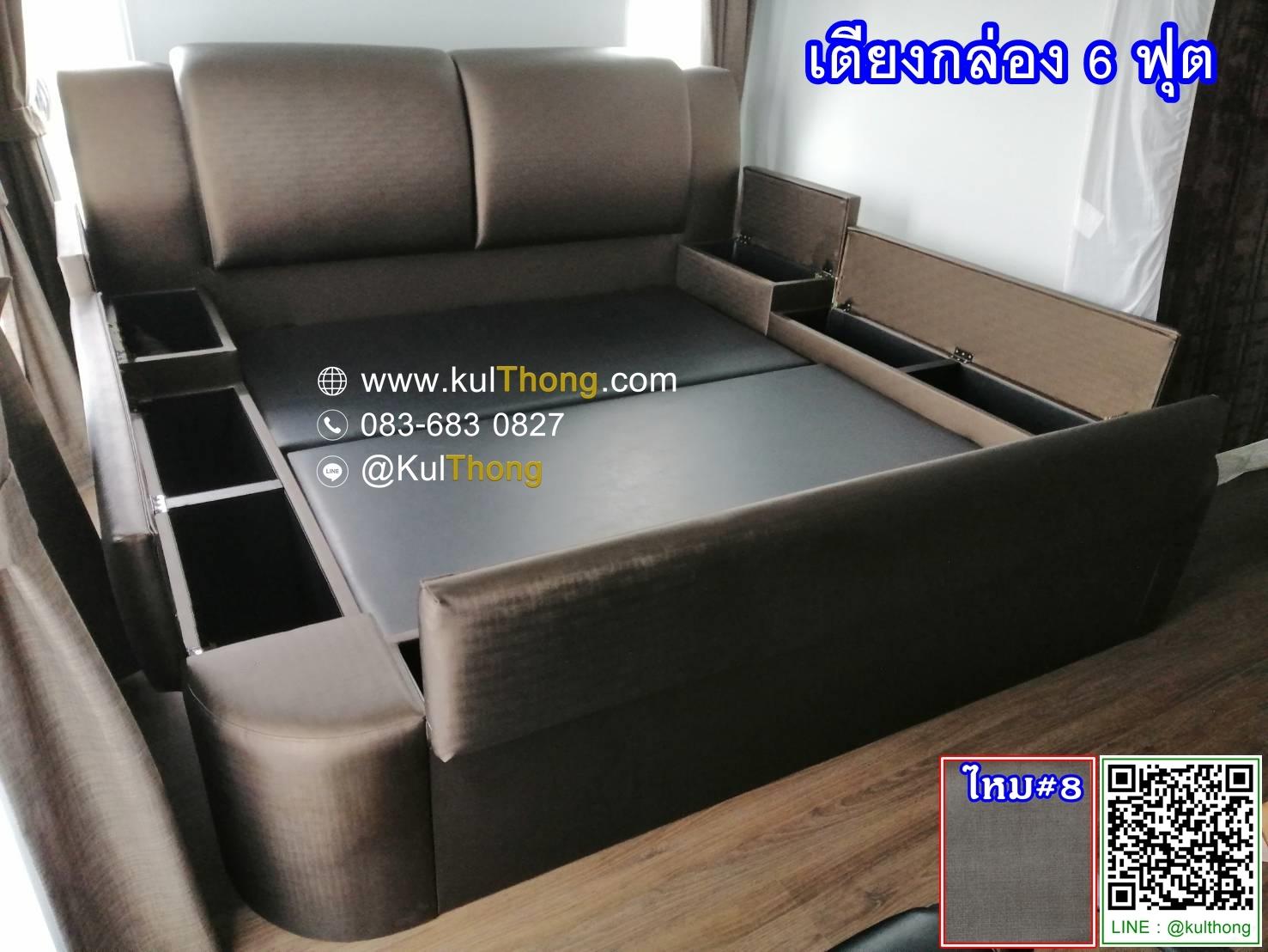เตียงกล่อง เตียงเก็บของ เตียงมีฝาเปิด เตียงหุ้มหนังมีกล่อง เตียงกล่องดีไซน์