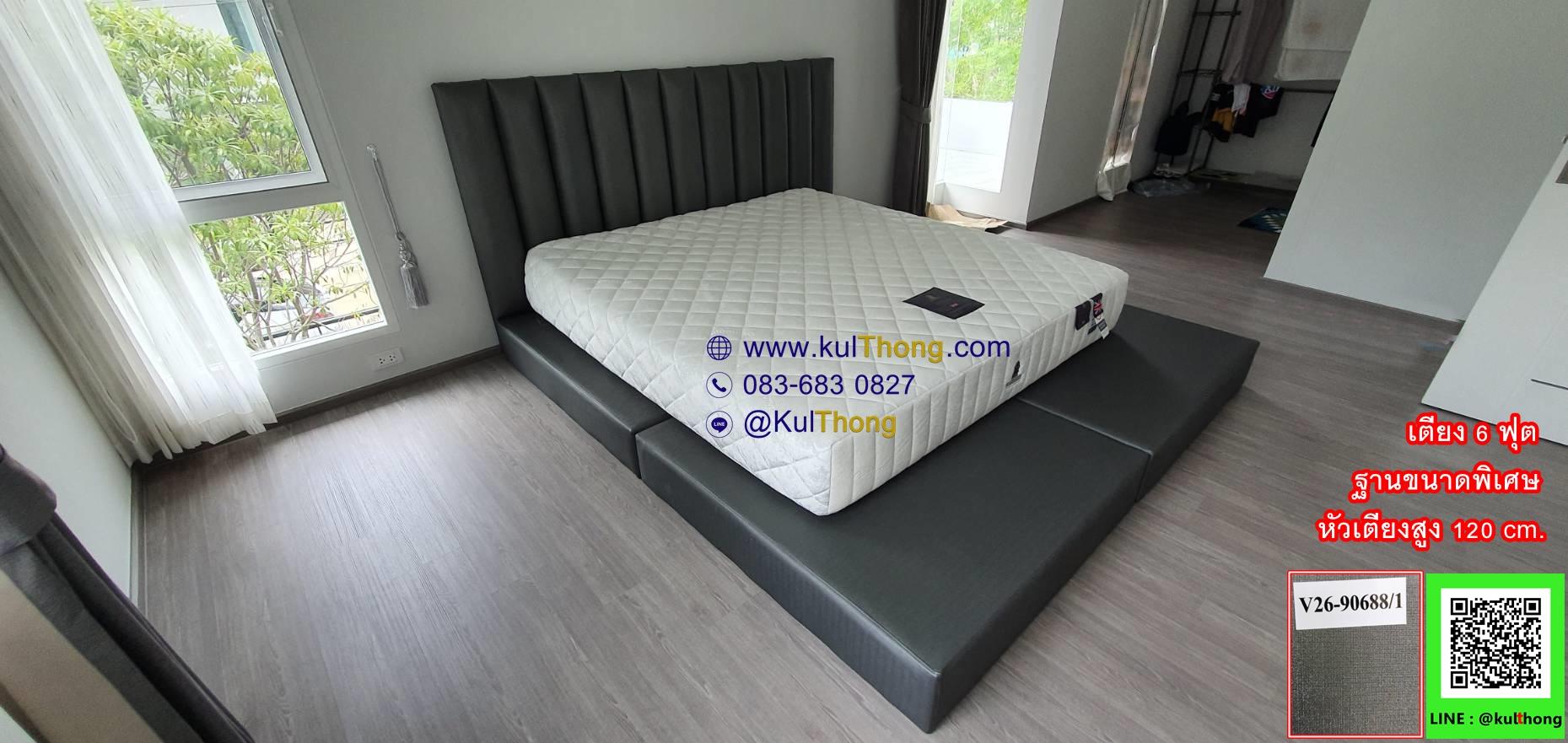เตียงสั่งผลิต เตียงขนาดใหญ่ เตียงหุ้มหนัง