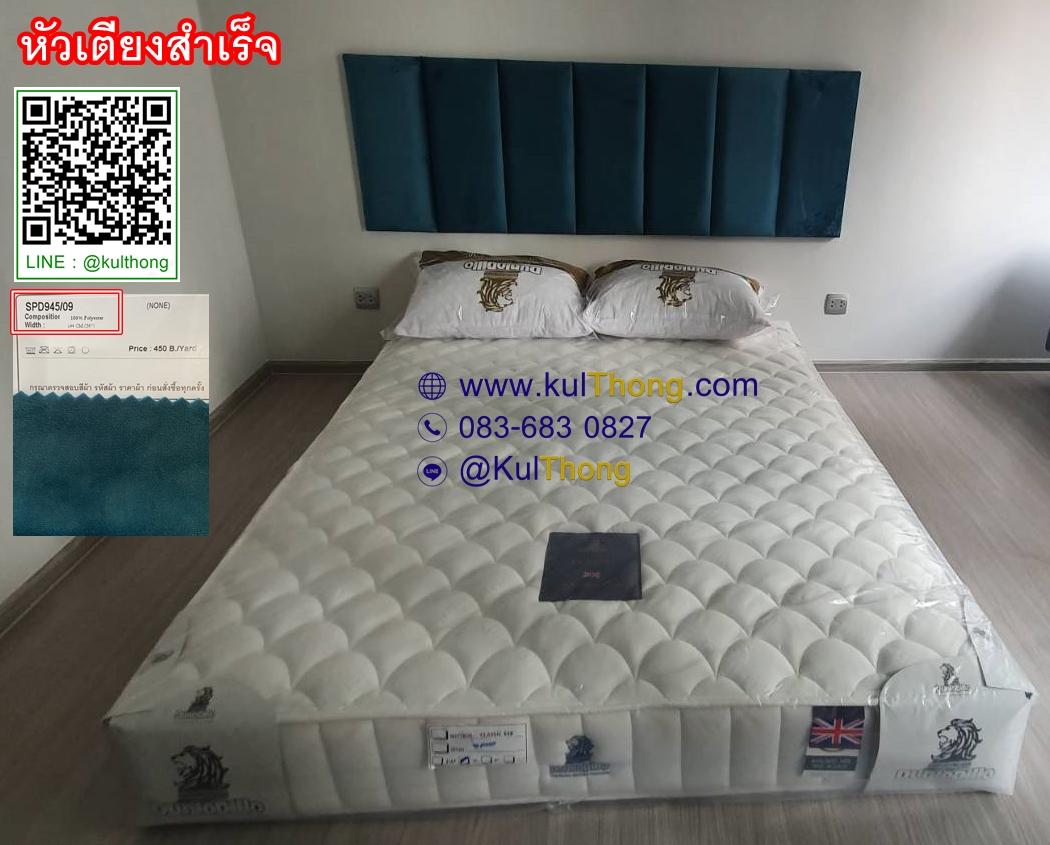บุหัวเตียง หัวเตียงหุ้มผ้ากำมะหยี่ หัวเตียงแขวนผนัง