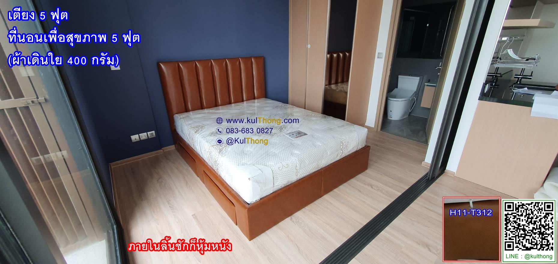 ฐานรองที่นอน เตียงนอนมีลิ้นชัก เตียงหุ้มหนัง เตียงสั่งผลิต
