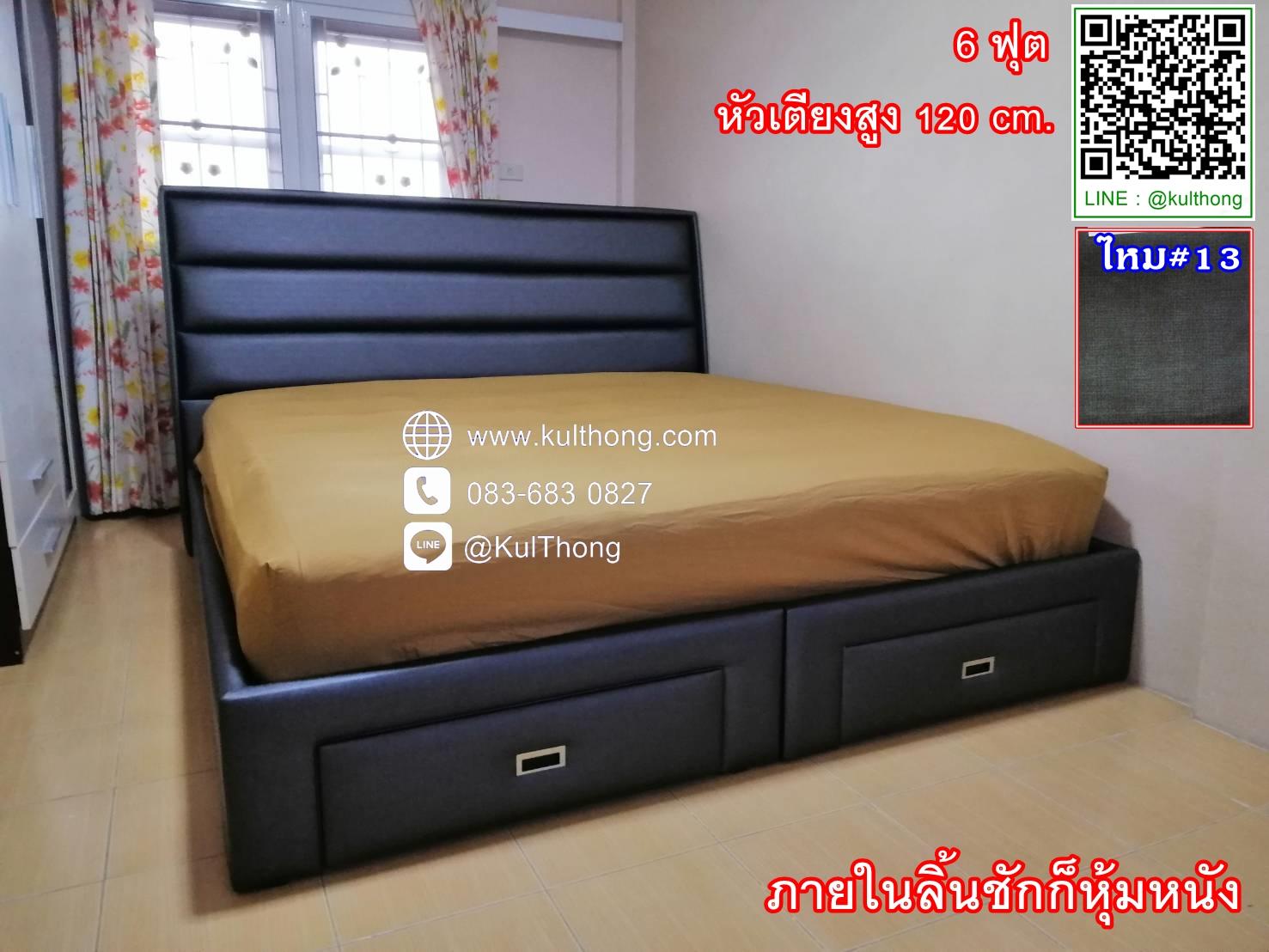 ฐานรองที่นอน เตียงลิ้นชัก เตียงหุ้มหนัง เตียงลิ้นชักหุ้มหนัง