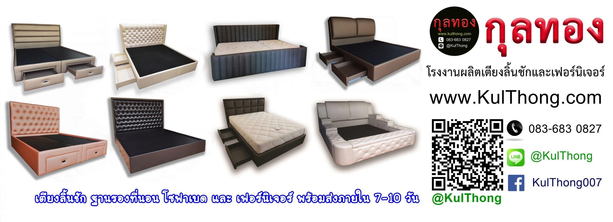 KulThong Bedding And Furniture